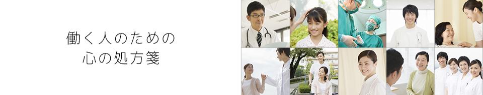 働く人のための心の処方箋